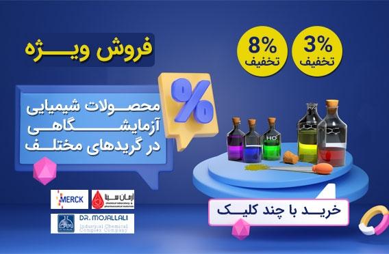 فروش ویژه محصولات شیمیایی آزمایشگاهی