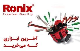 رونیکس؛ آخرین ابزاری که میخرید!
