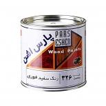 رنگ سفید فوری مخصوص چوب کد 326 پارس اشن